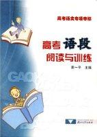 高考语段阅读与训练