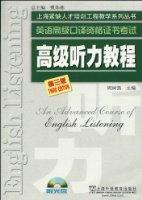 上海紧缺人才培训中心教学系列丛书•英语高级口译资格证书考试:高级听力教程(第3版)(附光盘1张)