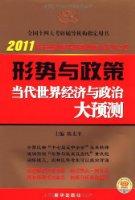 2011陈先奎教授考研政治系列之4•形势与政策:当代世界经济与政治大预测