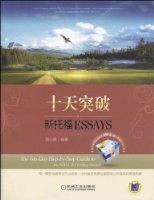 十天突破新托福Essays(附MP3光盘1张,便携学习手册1本)