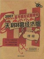 2007年高考模拟试题精粹:理综(天利38套经济版)