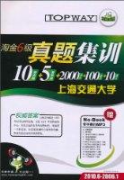 淘金6级真题集训(10套真题+5套预测+2000词汇+100难句+10篇作文)(2010下)(201