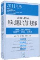 2011年司法考试历年试题及考点归类精解(共8册)