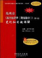 新版高鸿业《西方经济学(微观部分)》(第4版)笔记和习题详解(附学习卡1张)