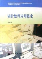 教育部職業教育與成人教育司推薦教材配套用書•審計軟件應用技術(附光盤)