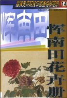 高等美術院校中國畫臨摹範本14:恽南田花卉冊