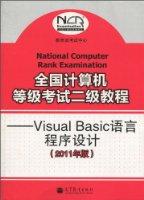全国计算机等级考试二级教程:Visual Basic语言程序设计(2011年版)(附增值服务卡1张)