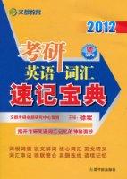2012考研英语词汇速记宝典(附MP3光盘1张)