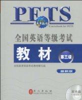全国英语等级考试教材(第3级)(附多媒体教学光盘2张)