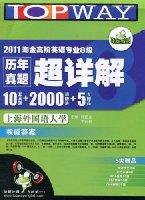 华研•2011淘金高阶英语专业8级历年真题超详解(含光盘)