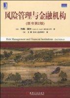 風險管理與金融機構(原書第2版)