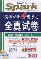 2011年英语专业4级考试全真试卷(附书1本,MP3光盘1张)