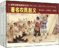 著名农民起义(全3册)