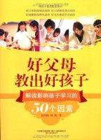 好父母教出好孩子:解讀影響孩子學習的50個因素