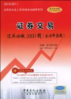 2010-2011证券业从业人员资格考试辅导系列:证券交易过关必做2000题(含历年真题)