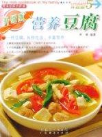 营养豆腐(升级版)