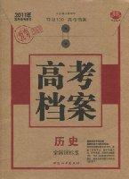 2011年高考備考用書:高考檔案•曆史(全國課标版)
