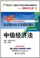 2011年全国会计专业技术资格考试辅导用书•轻松过关一•应试指导及全真模拟测试•中级经济法
