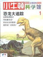 小牛顿科学馆(分册百科)(1-6)(套装共6册)