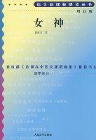 新东方•大学英语四级考试核心高频词汇突破(附MP3光盘1张)