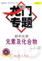 龙门专题:元素及化合物(初中化学)(最新修订)
