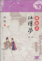 蒋勋说红楼梦(第1辑)(附CD光盘1张)