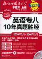 英語專八10年真題勝經(北外紅寶書)(2010年3月-2001年3月)(附MP3光盤1張)