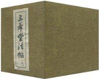 三希堂法帖(套装4册)