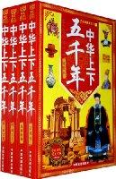 中华上下五千年(彩版图文天下)(套装共4册)