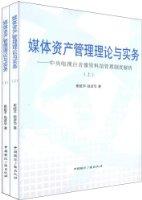 媒體資産管理理論與實務:中央電視台音像資料館管理制度解析(上下)(附贈DVD光盤1張)