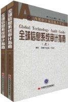 全球信息系統審計指南(套裝上下冊)