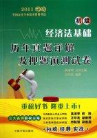 经济法基础历年真题详解及押题预测试卷(初级)