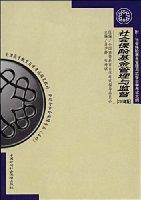 社会保险基金管理与监督(2005年版)