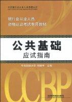 银行业从业人员资格认证考试专用教材•公共基础应试指南