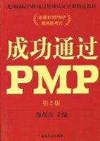 成功通过PMP(第2版)