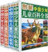 图解中国少年儿童百科全书(套装共4册)(彩版图文天下)