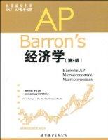 AP Barron's经济学(第3版)