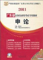 2011广东省公务员录用考试专用教材:申论(附光盘1张)