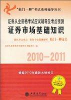"""""""临门一脚""""考试系列辅导丛书•证券从业资格考试应试辅导及考点预测:证券市场基础知识(2010-2011)"""