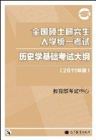 全國碩士研究生入學統一考試曆史學基礎考試大綱(2011年版)