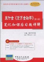 米什金《货币金融学》(第8版):笔记和课后习题详解