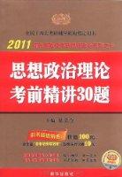 2011思想政治理论考前精讲30题