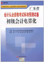 广东省会计从业资格考试标准预测试卷:初级会计电算化