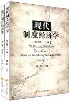 現代制度經濟學(第2版)(套裝上下卷)