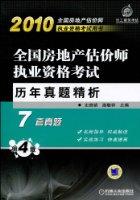 2010全国房地产估价师执业资格考试用书:全国房地产估价师执业资格考试历年真题精析(第4版)(附赠价
