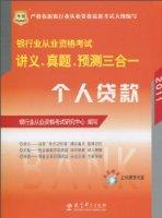 华图•2011银行业从业资格考试讲义、真题、预测三合一:个人贷款(附CD-ROM光盘1张)