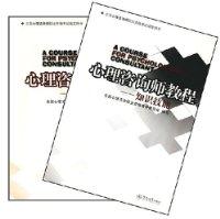 心理咨询师教程(共2册)