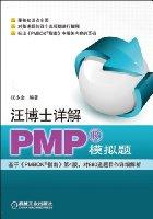 汪博士詳解PMP模拟題