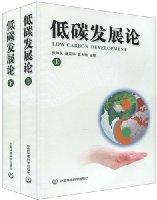 低碳發展論(套裝上下冊)