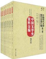 中国文学史资料全编•现代卷:中国现代文学期刊目录汇编(套装全7册)
